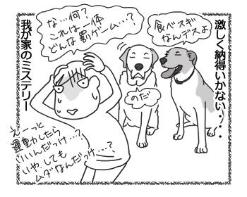羊の国のラブラドール絵日記シニア!!「我が家のミステリー」4