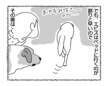 羊の国のラブラドール絵日記シニア!!「浮気現場!?」2