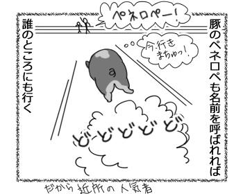 羊の国のラブラドール絵日記シニア!!「あだ名は何にしよう」2
