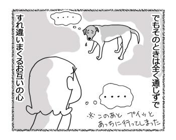 羊の国のラブラドール絵日記シニア!!「怒りながら感動」2
