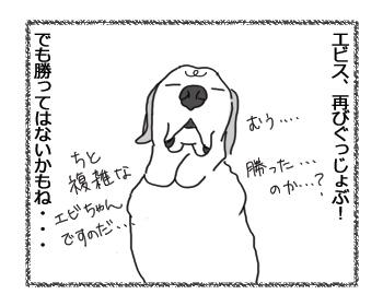羊の国のラブラドール絵日記シニア!!「チェイスの目覚め」6