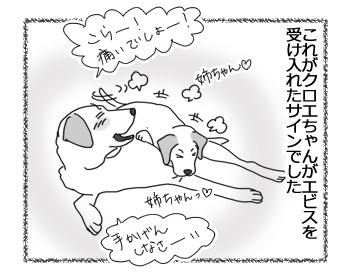羊の国のラブラドール絵日記シニア!!「家族のサイン」2