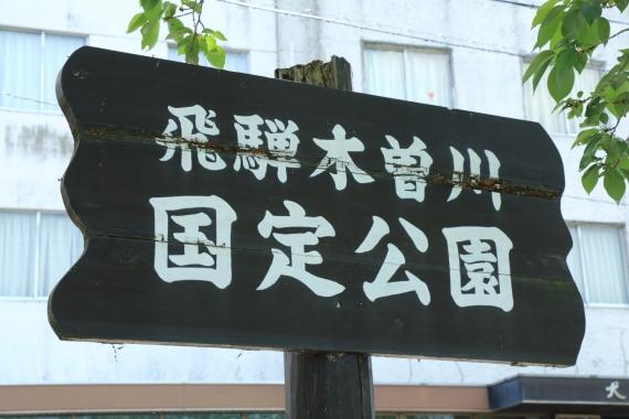 犬山市3S