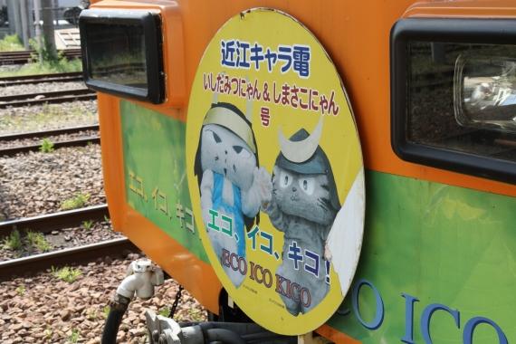 近江鉄道4ーS