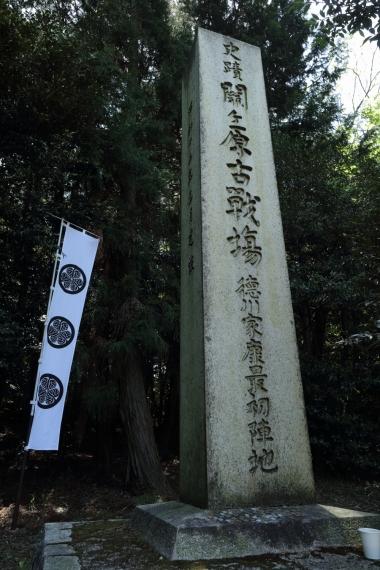 徳川家康最初陣跡ーS