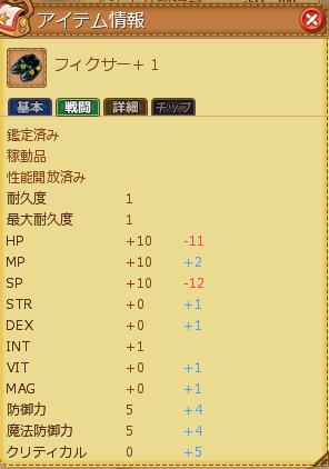 06_フィクサー+1のAll+1