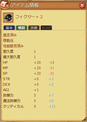 08_フィクサー+2厳選結果