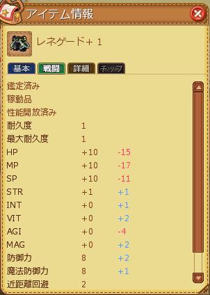 09_レネゲード+1の採用品1