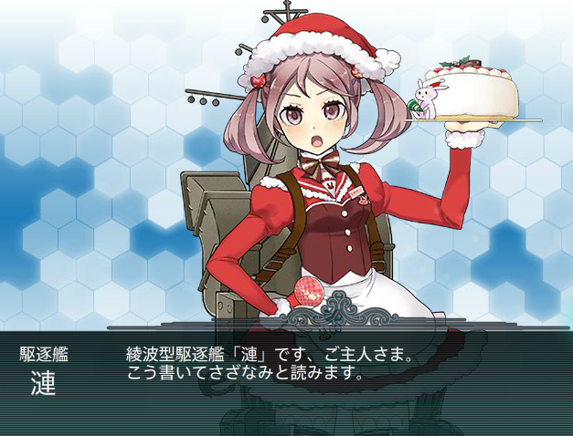 KanColle-141220-15532493.png