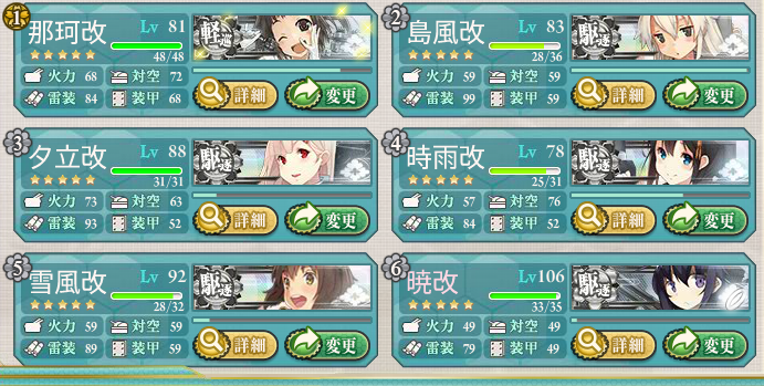 KanColle-150206-21495687.png