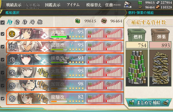 KanColle-150207-01084105.png