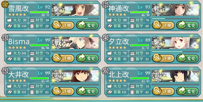 KanColle-150209-15252944.png