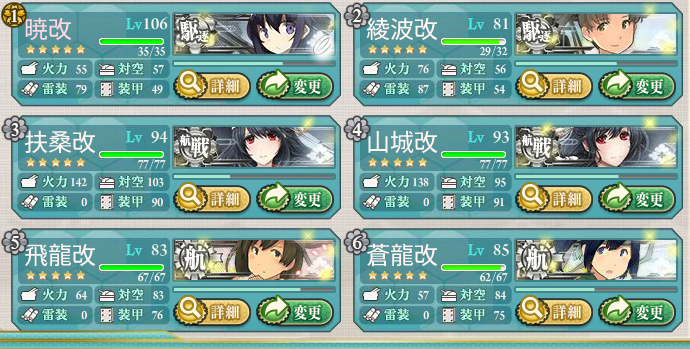 KanColle-150209-15253202.png