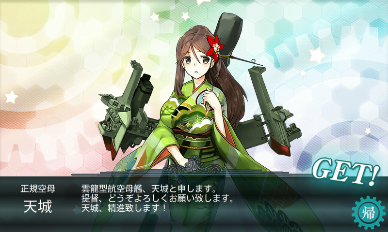 KanColle-150209-15504554.png