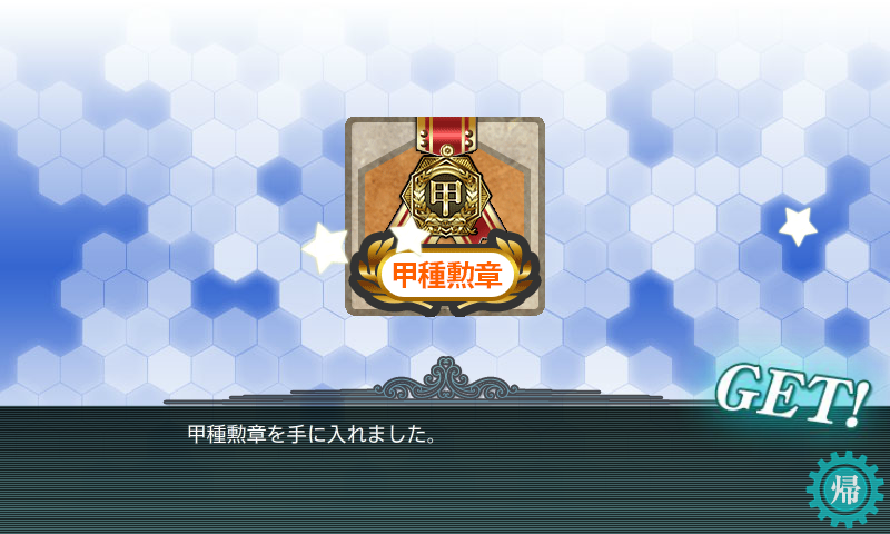 KanColle-150209-15510377.png