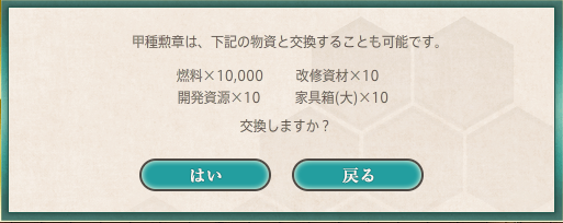 KanColle-150209-15524139.png