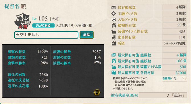KanColle-150209-16033611.png