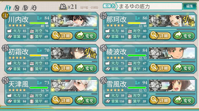 KanColle-150428-22465432.png