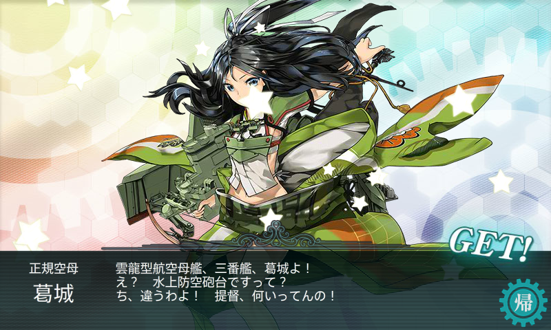KanColle-150429-01132165.png