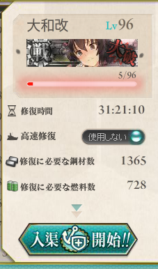 KanColle-150429-18354240.png