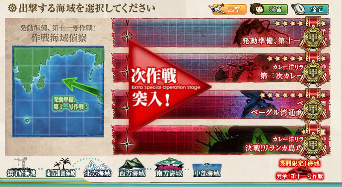 KanColle-150430-02040164.png