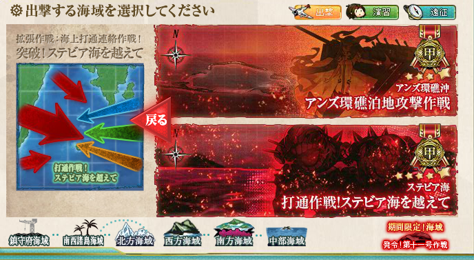 KanColle-150501-22510528.png