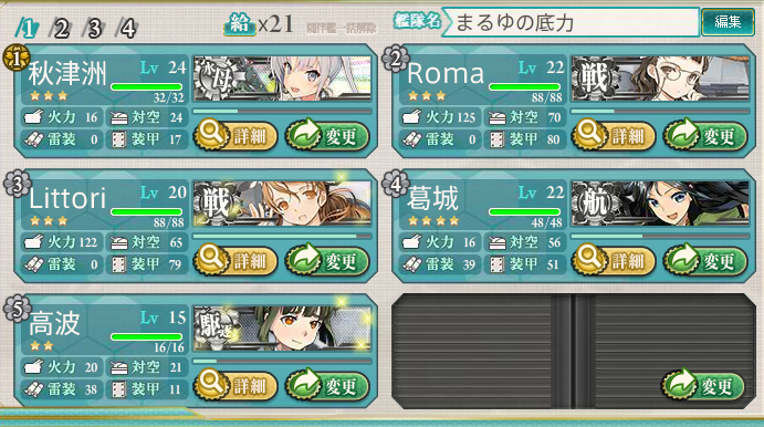KanColle-150502-19404800.png
