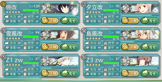 KanColle-150503-235728351.png