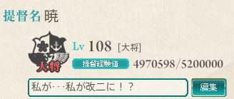 KanColle-150529-17101507.png