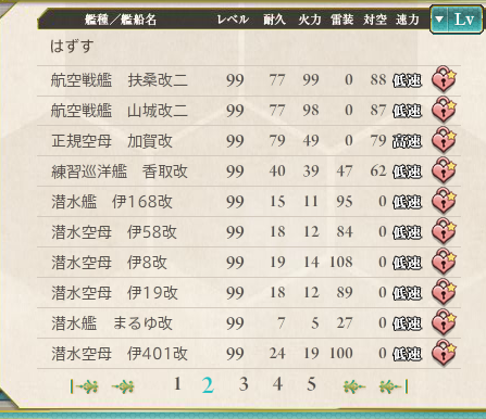 KanColle-150711-13263175.png