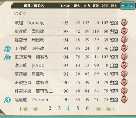 KanColle-150711-13460682.png