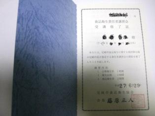 CIMG1203a.jpg