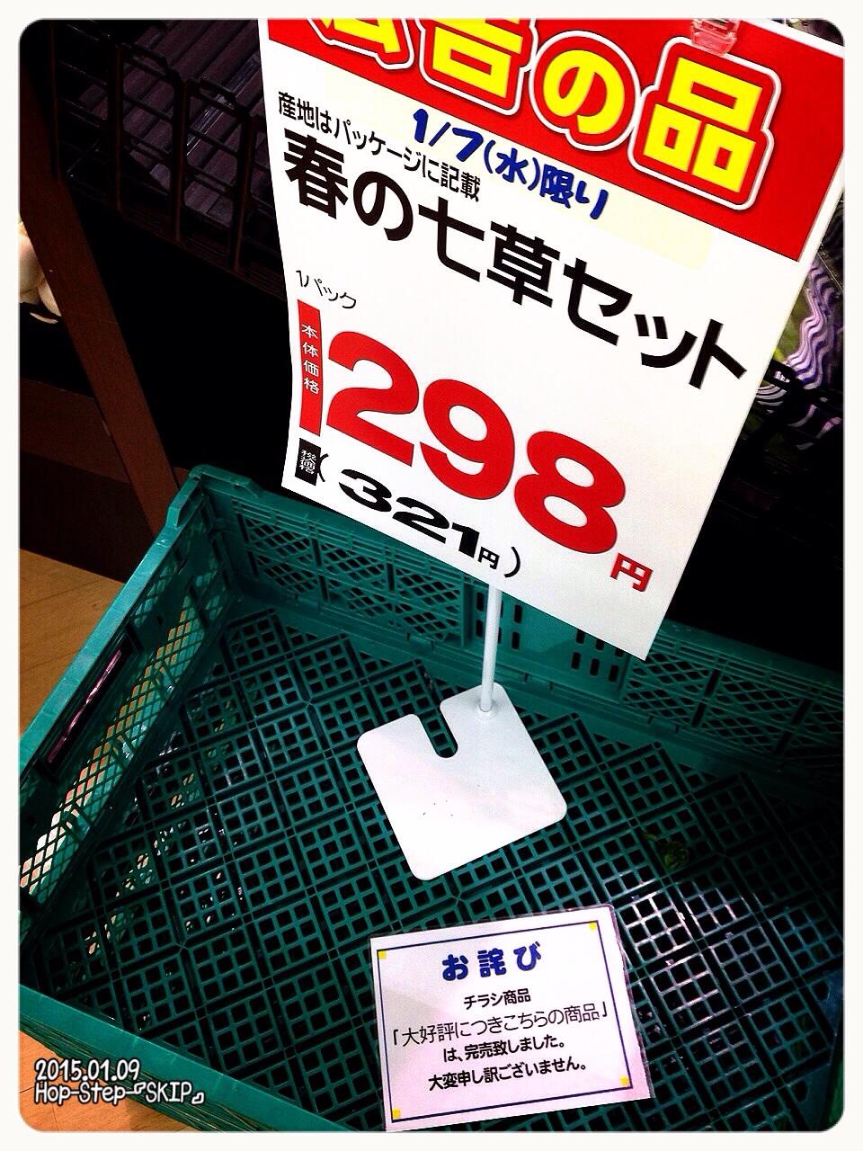 4『 残念七草 と 豚バラマスタードカレー だっぺ 』