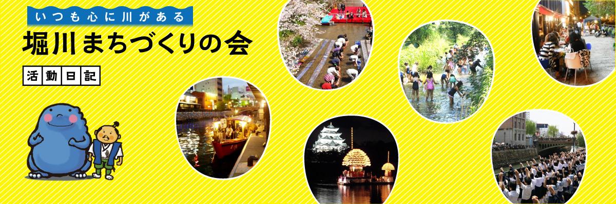 堀川まちづくりの会 活動日記(公式ページ)