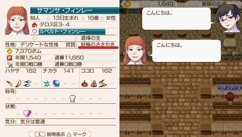 QUKRIA_SS_0105 妖精のささやき
