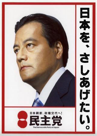 岡田日本を差し上げたい