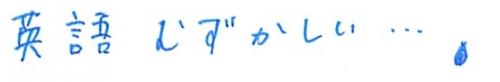 英語難しい