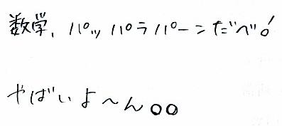 数学難しい
