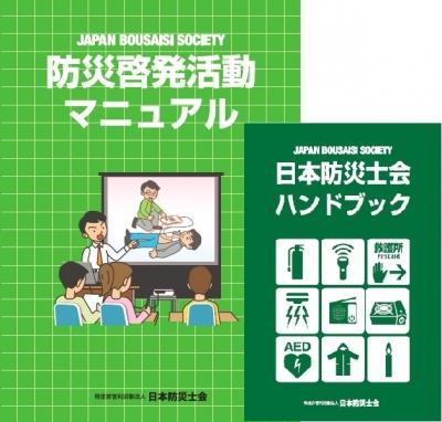 manual_handbook261224