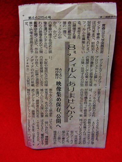 8ミリフィルく公開鑑賞会