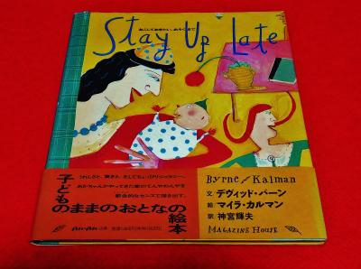 stay up late デヴィッド・バーン