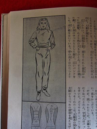 世界怪奇スリラー全集 秋田書店