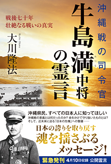 沖縄戦の司令官・牛島満中将の霊言