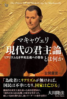 マキャヴェリ「現代の君主論」とは何か