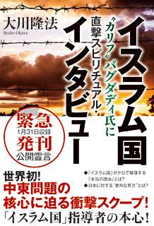 """イスラム国""""カリフ""""バグダディ氏に直撃スピリチュアル・インタビュー"""