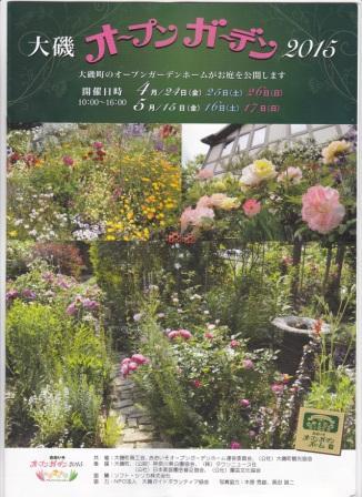 ガーデンツアー