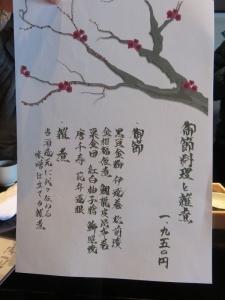 2015-01菅平 (77)