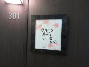 20150321琵琶ワン (98)