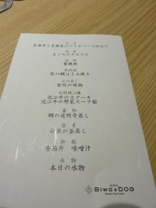 20150321琵琶ワン (137)