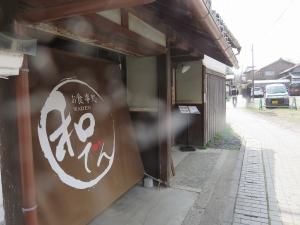 20150321琵琶ワン (252)